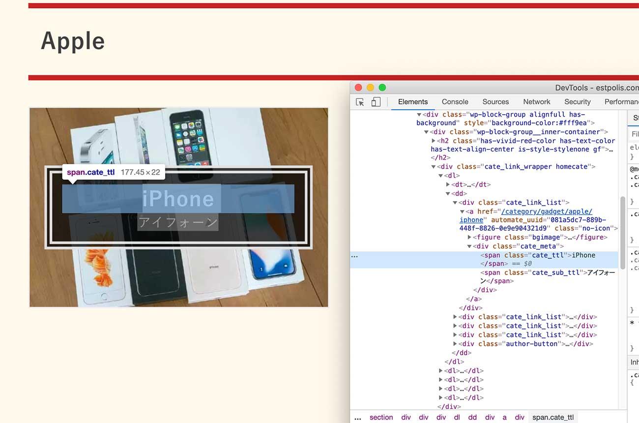 ほかのサイトのコードを調べる