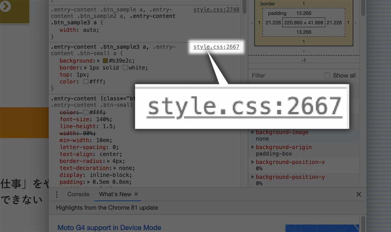 「CSSファイル」が表示されている