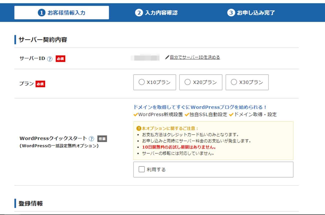 「お客様情報入力」の画面