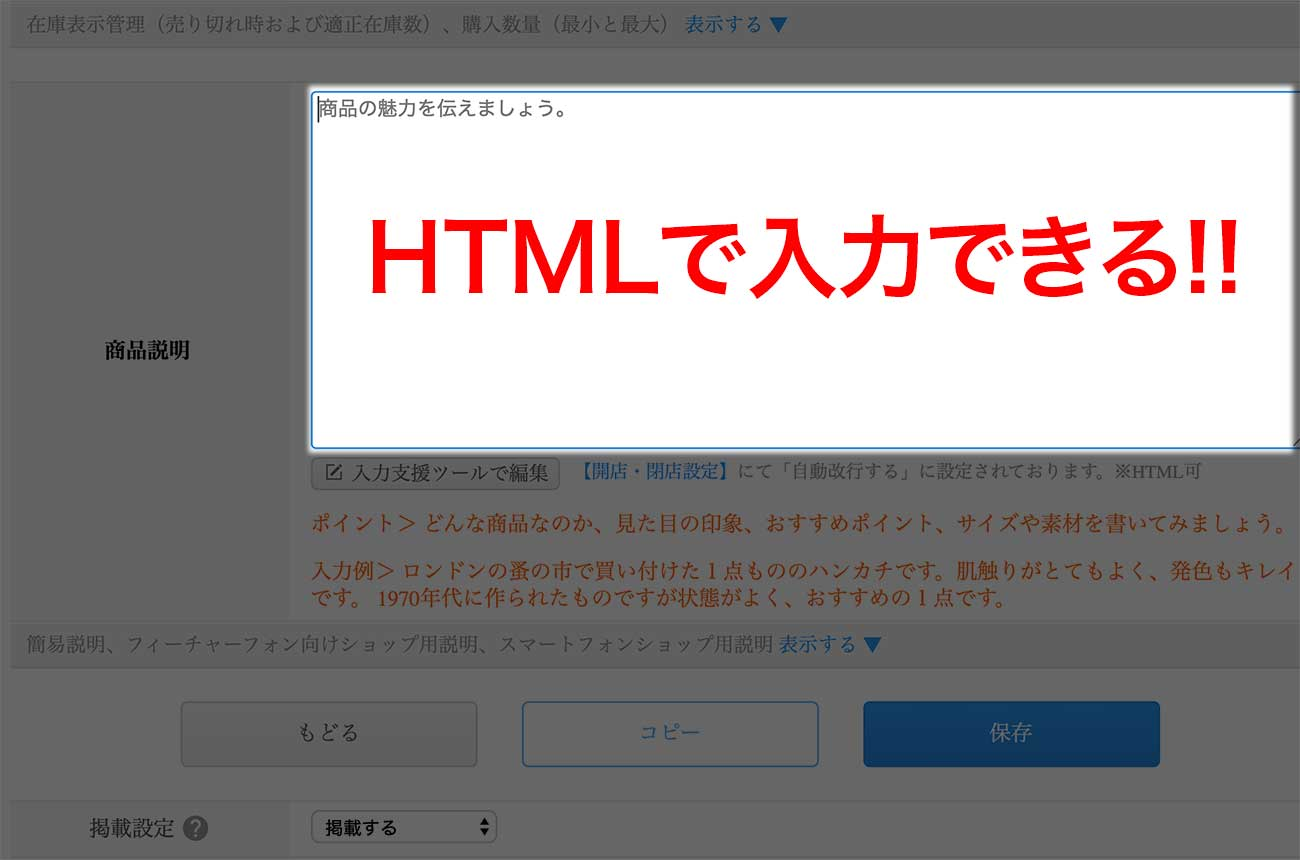 商品ページもHTMLで作れます