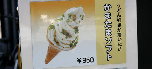 かまたまソフト350円