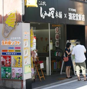 しょうゆ豆本舗×浪花堂餅店