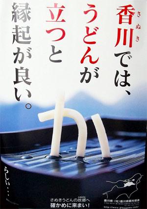 香川では、うどんが立つと縁起が良い。らしい……
