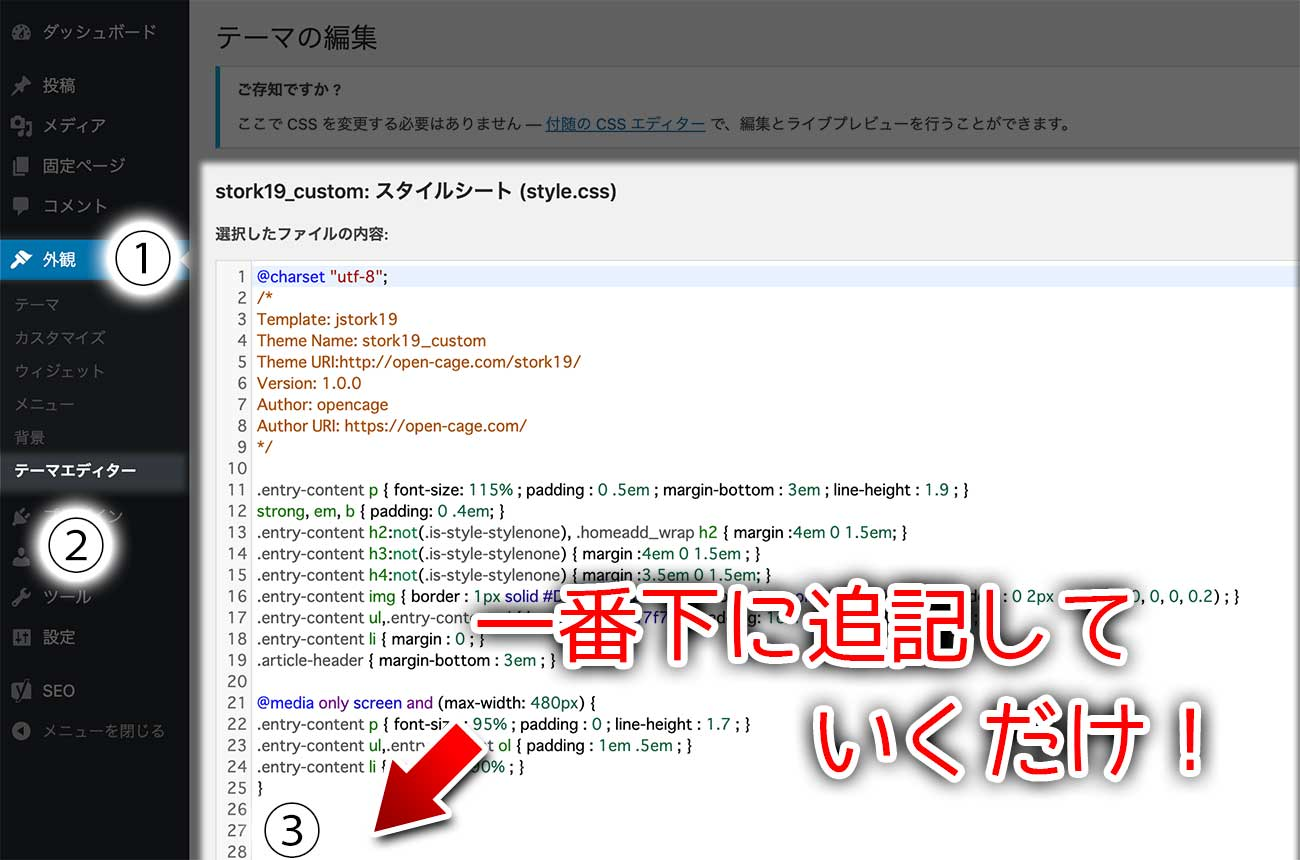 「style.css」に記述