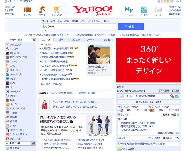 Yahoo! JAPANの画面