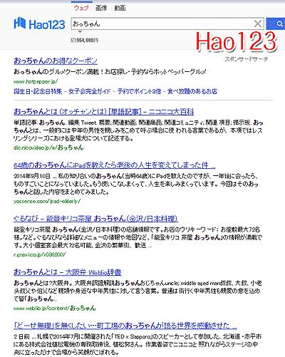 「Hao123」での検索結果