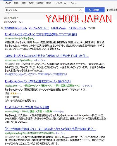 「Yahoo!JAPAN」での検索結果