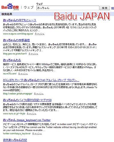 「Baidu JAPAN」での検索結果