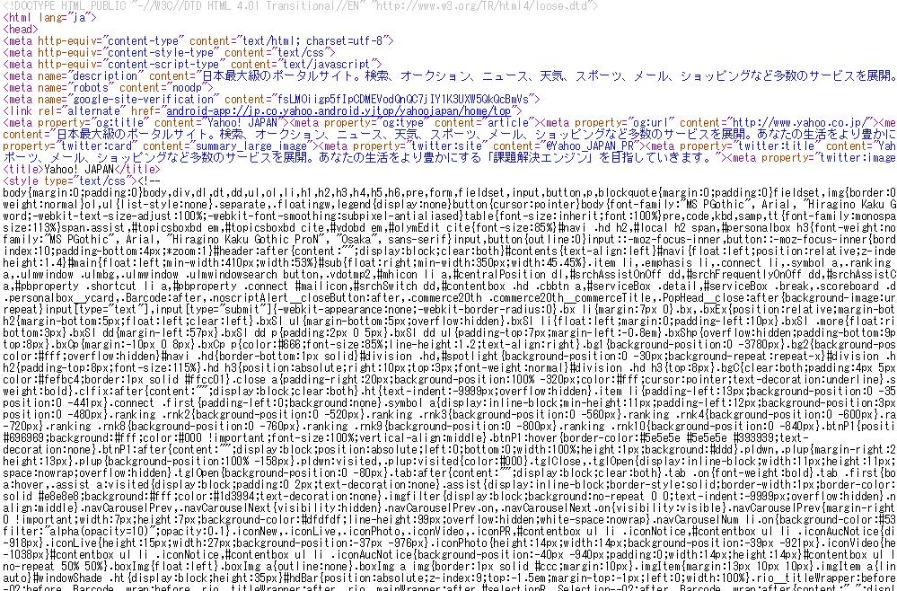 HTMLはこういうやつ