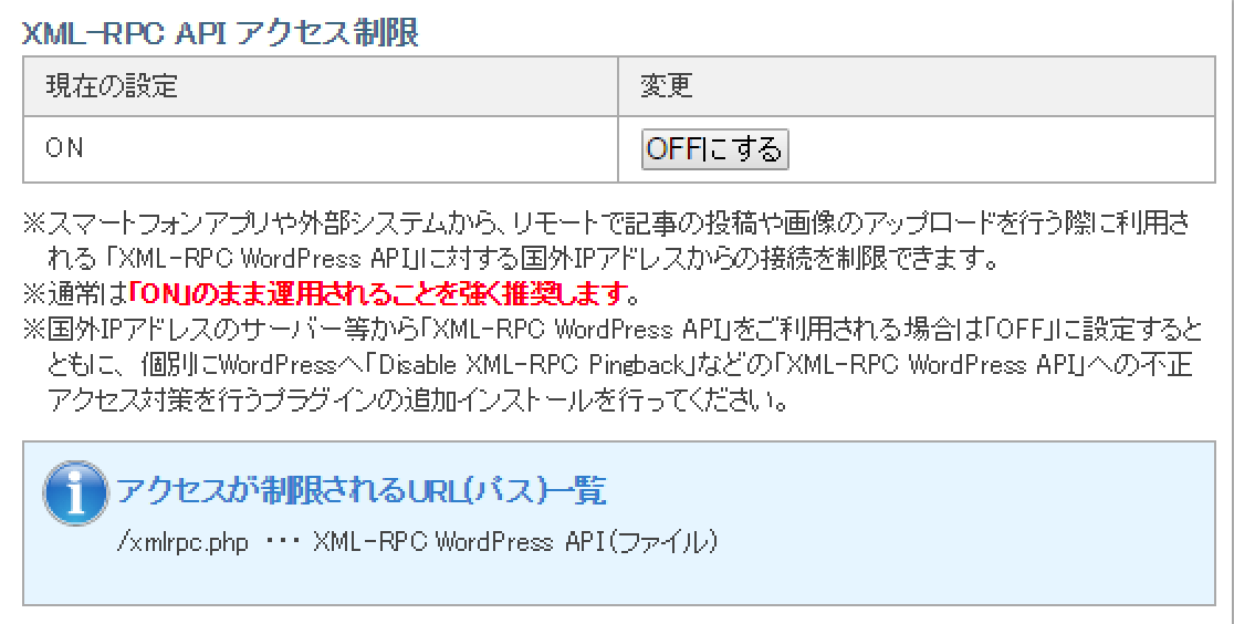 XML-RPC APIアクセス制限をOFFに