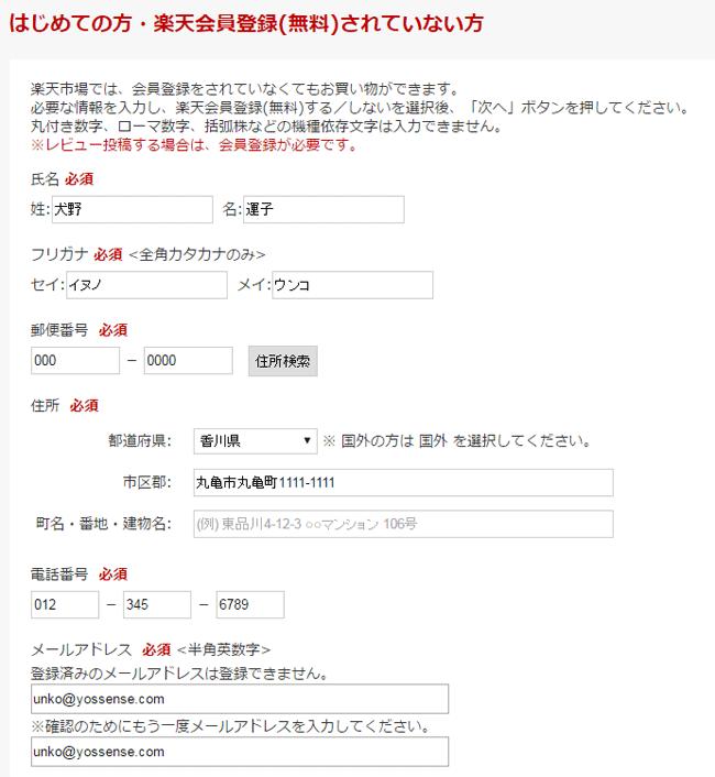 楽天のアカウントへの個人情報登録