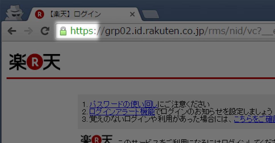 セキュリティがちゃんとしているサイトは「https」になっている