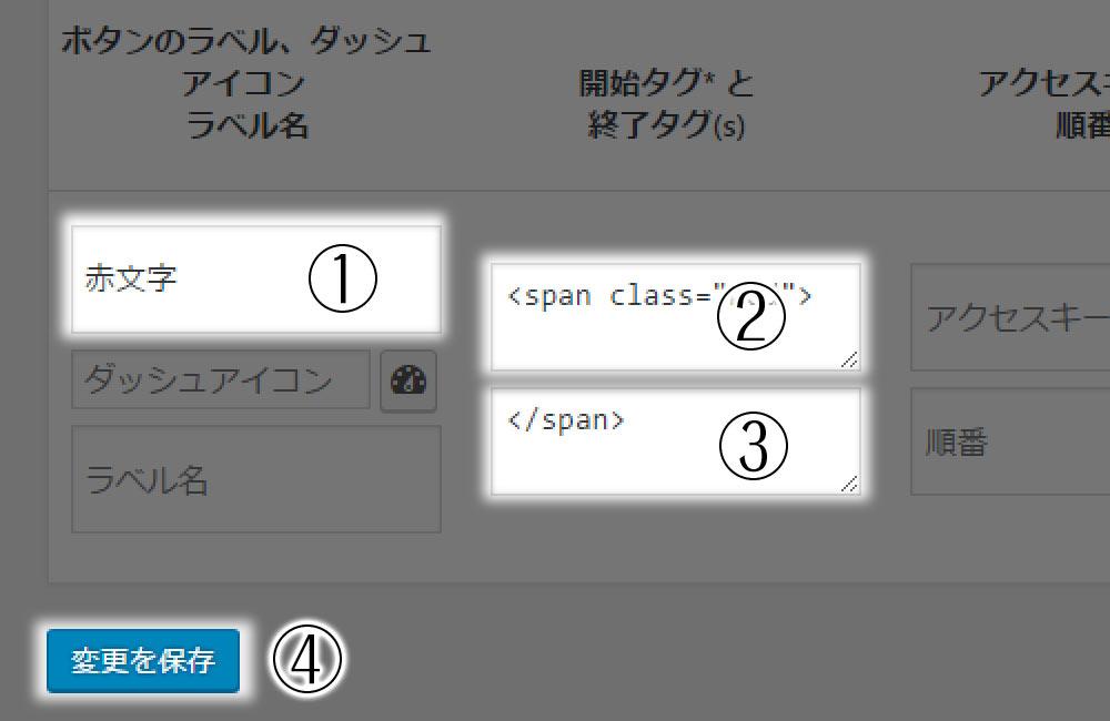 【1】ボタン名 【2】HTMLの始まりコード 【3】HTMLの終了コード