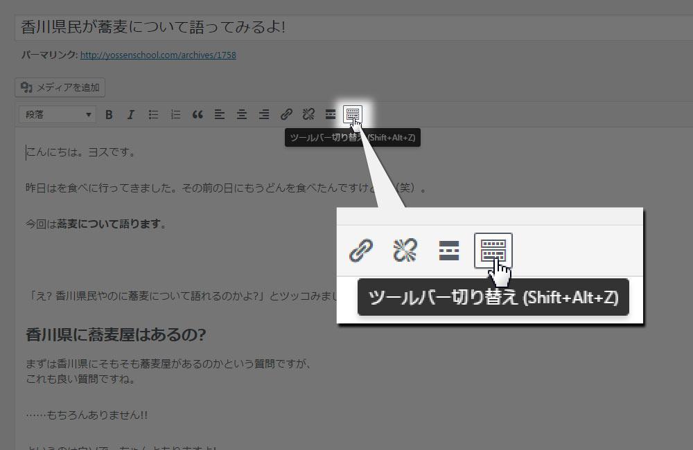 「ツールバー切り替え」をクリック!