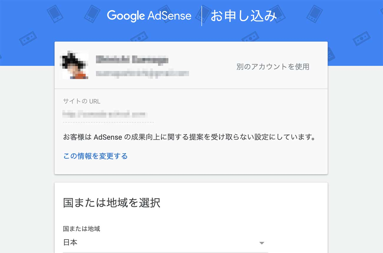 Googleアドセンスのお申込画面