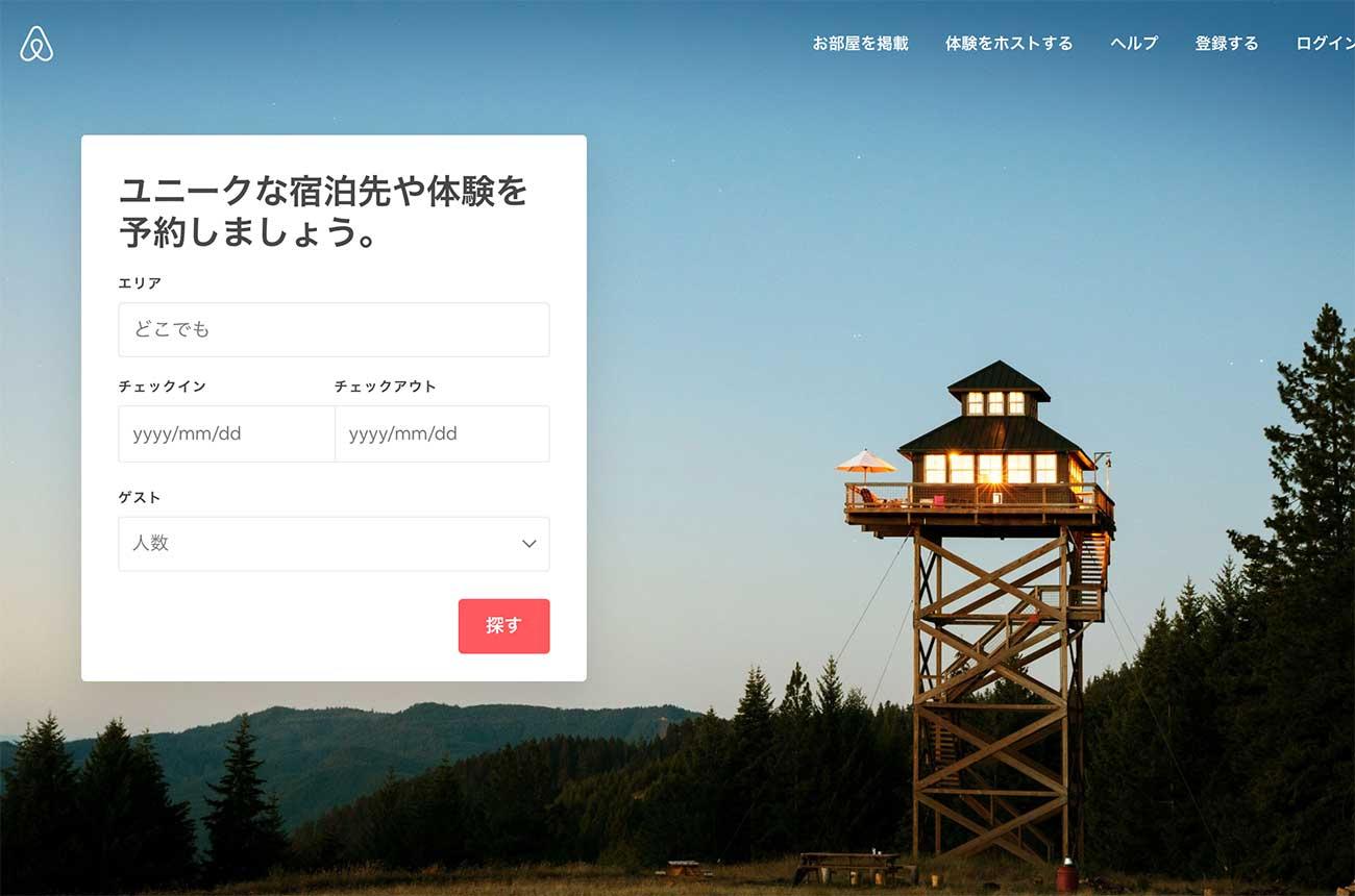 Airbnb のトップページ