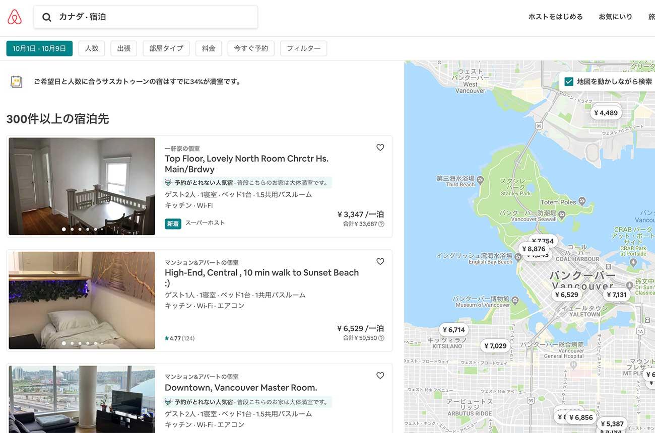 Airbnbのサイトに評価も書いてある