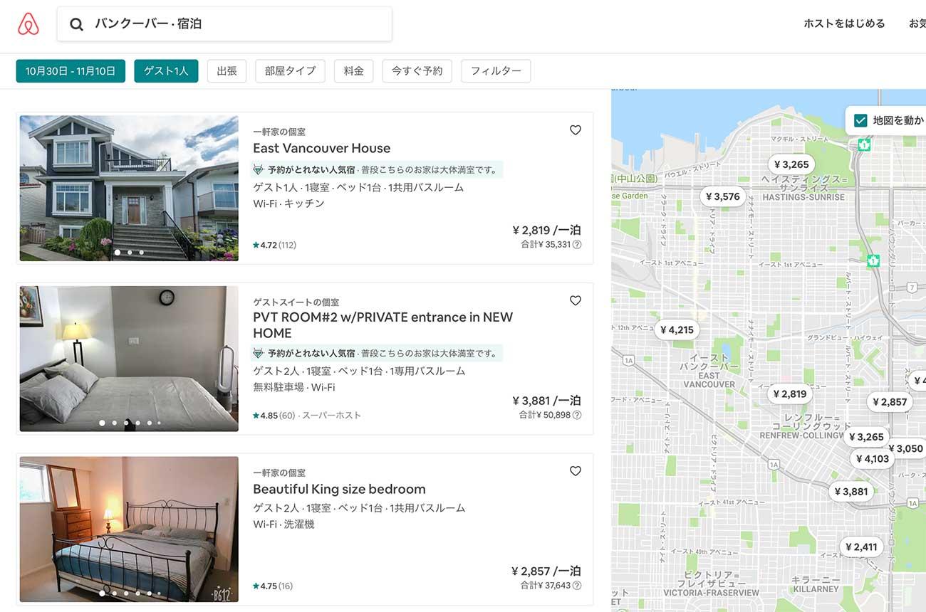 Airbnbは宿泊施設のマッチングサイト