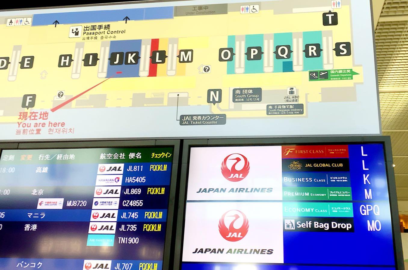 JALのチェックインカウンターの場所