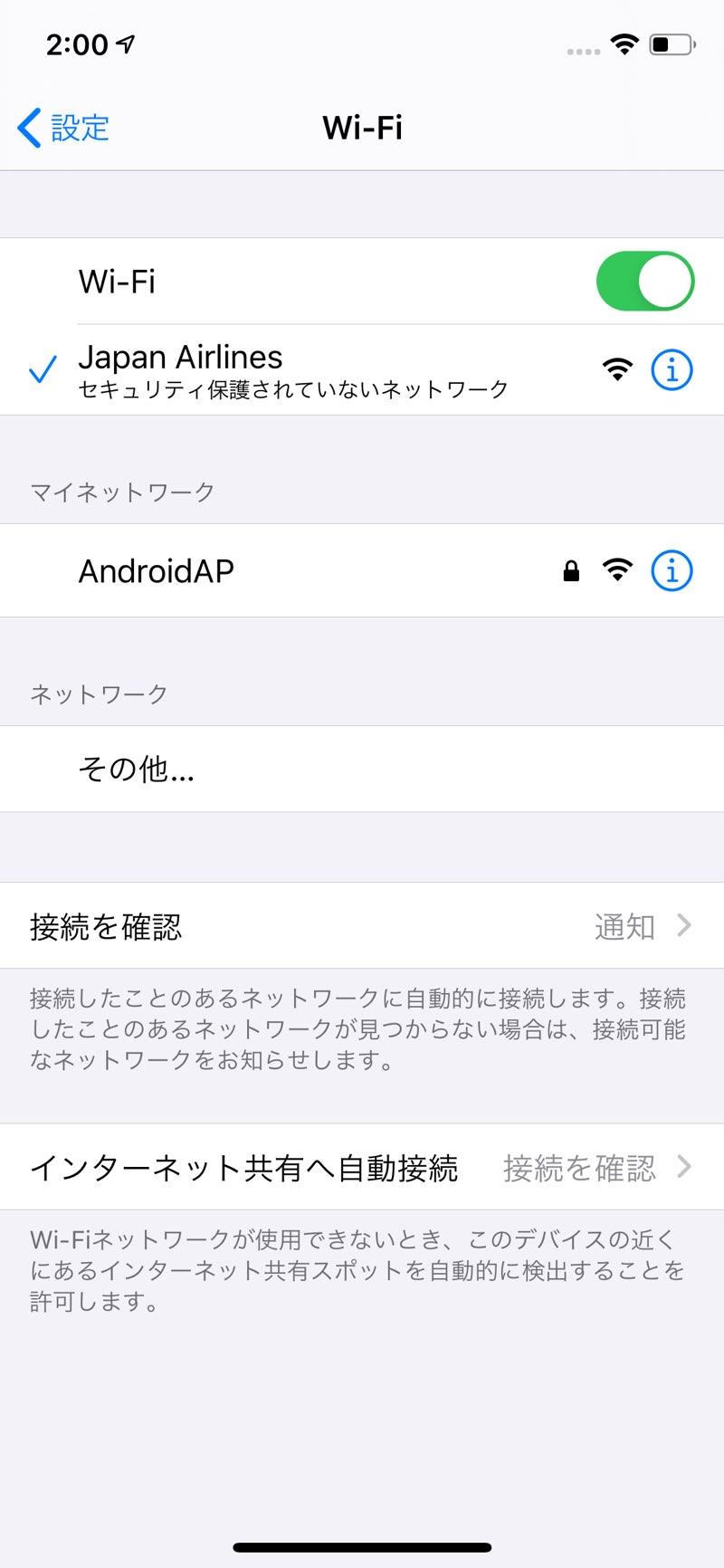 JALのWi-Fi