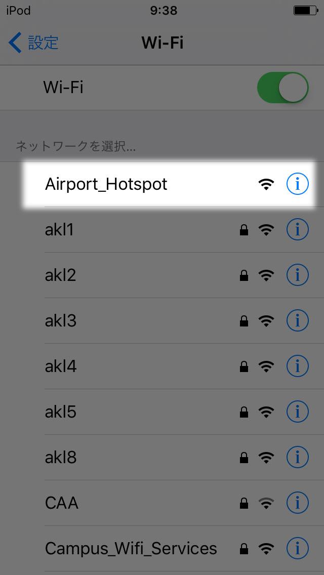 空港にある無料のWi-Fi