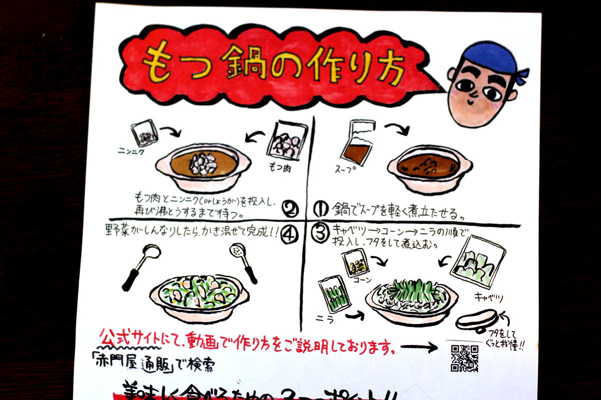 モツ鍋の作り方も手書きで説明