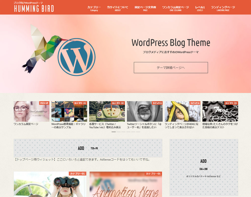 WordPressテーマ「ハミングバード」