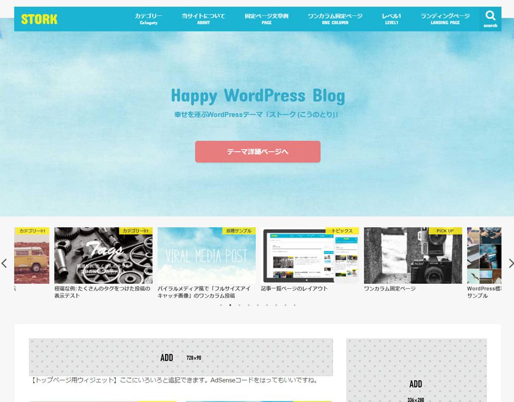WordPressテーマ「ストーク」