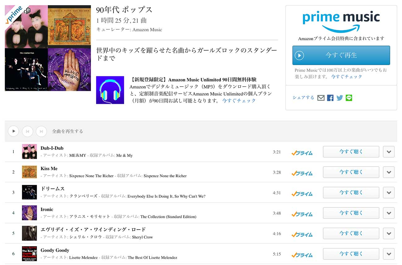 Prime Musicで音楽も聴き放題