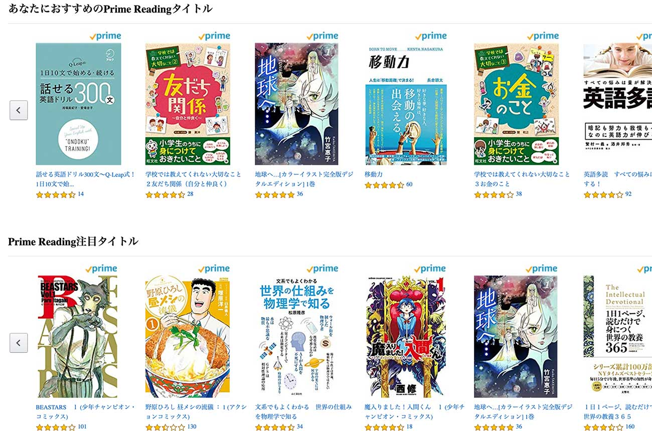 Amazon Readingは1,000冊ほど