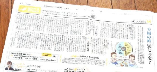 朝日新聞(全国版)にも掲載された