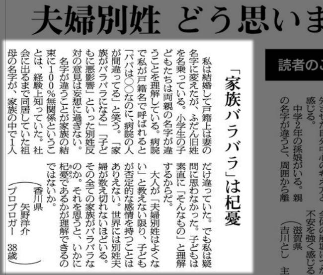 私の夫婦別姓に関する意見が朝日新聞(関西版)に掲載