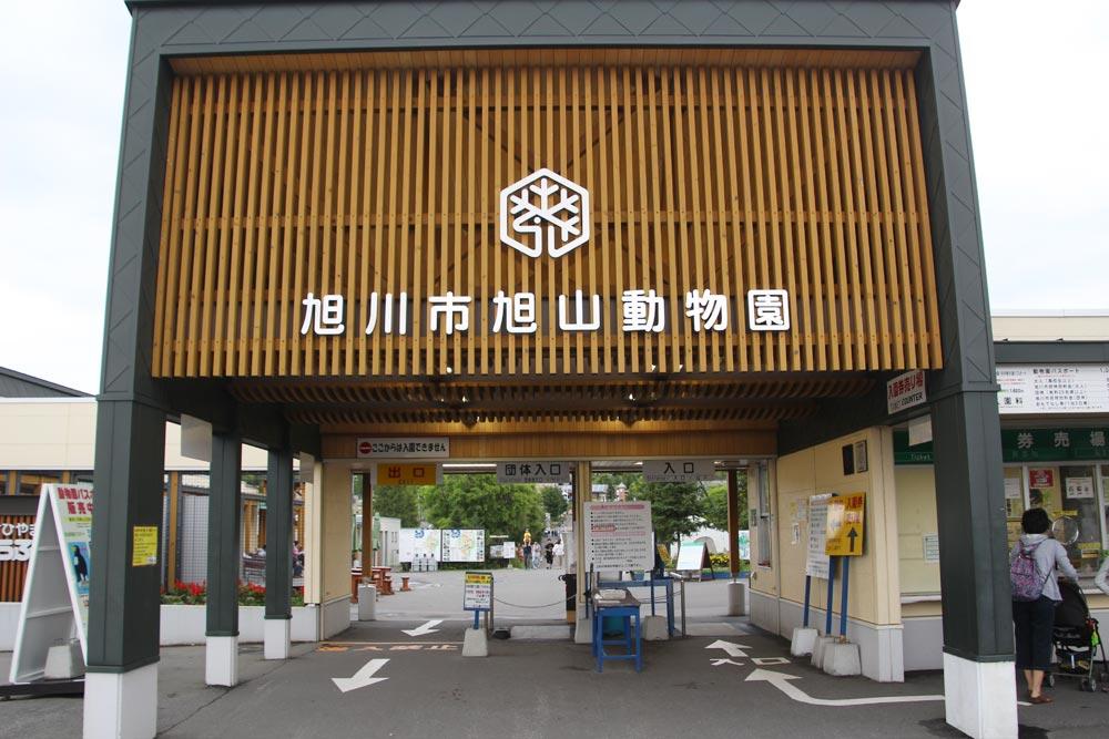 旭山動物園の入り口です