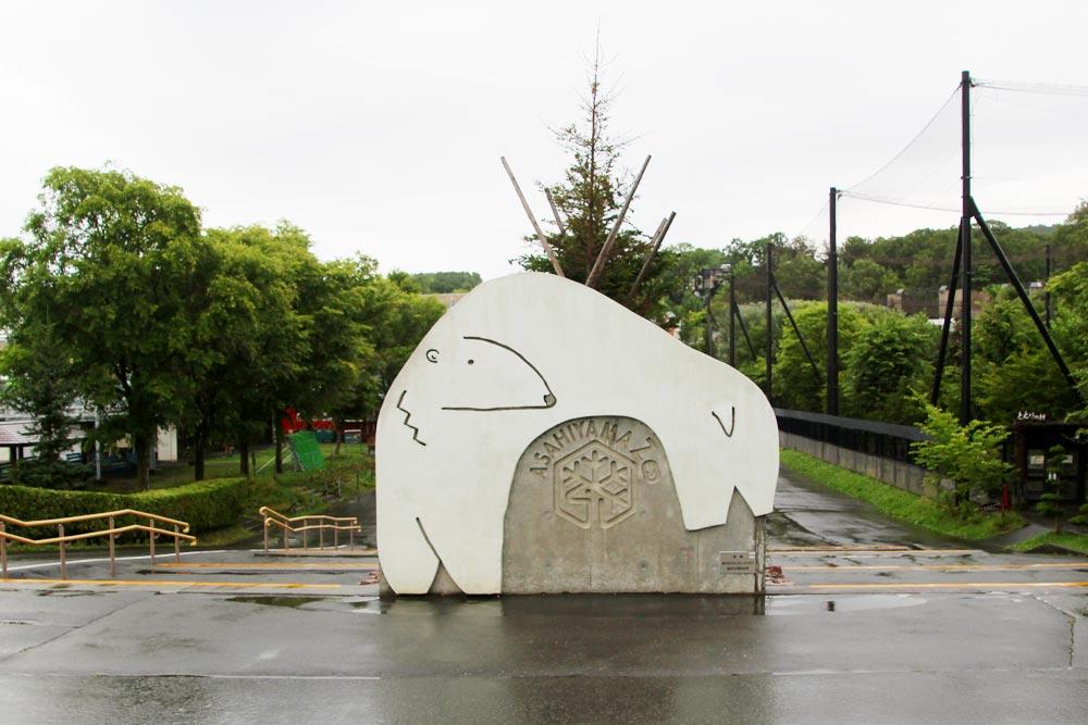 旭山動物園のシンボル