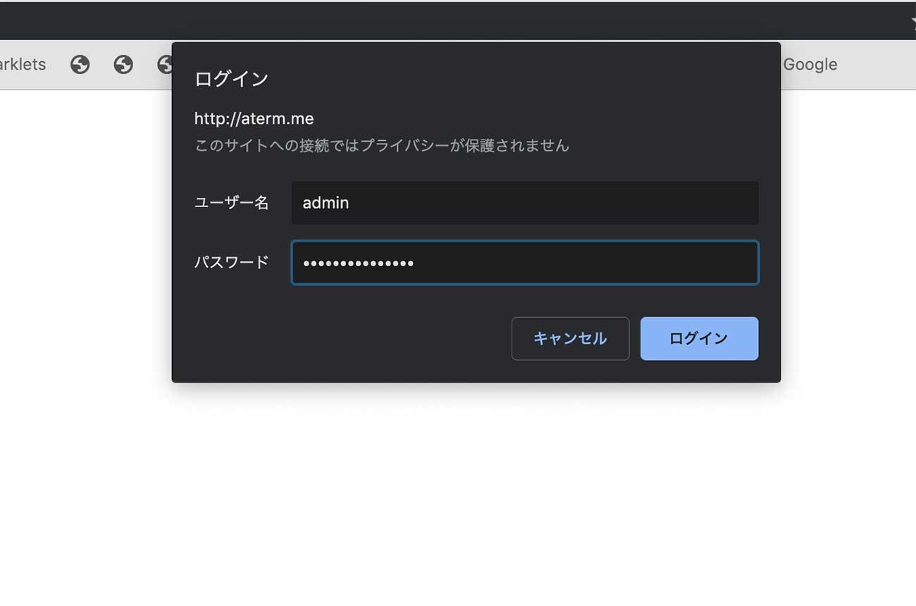 ユーザー名とパスワードが必要?!