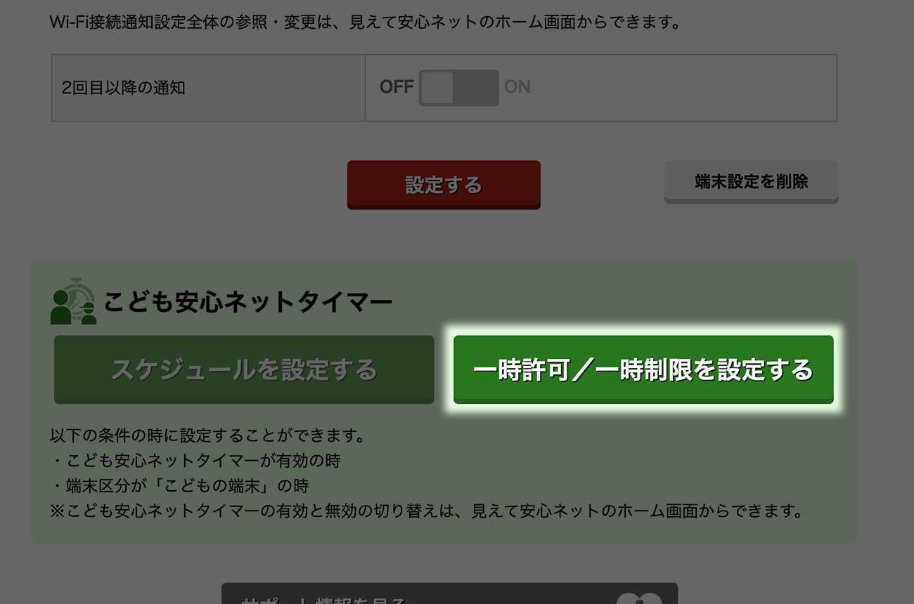 「一時許可/一時制限を設定する」のボタンをクリック