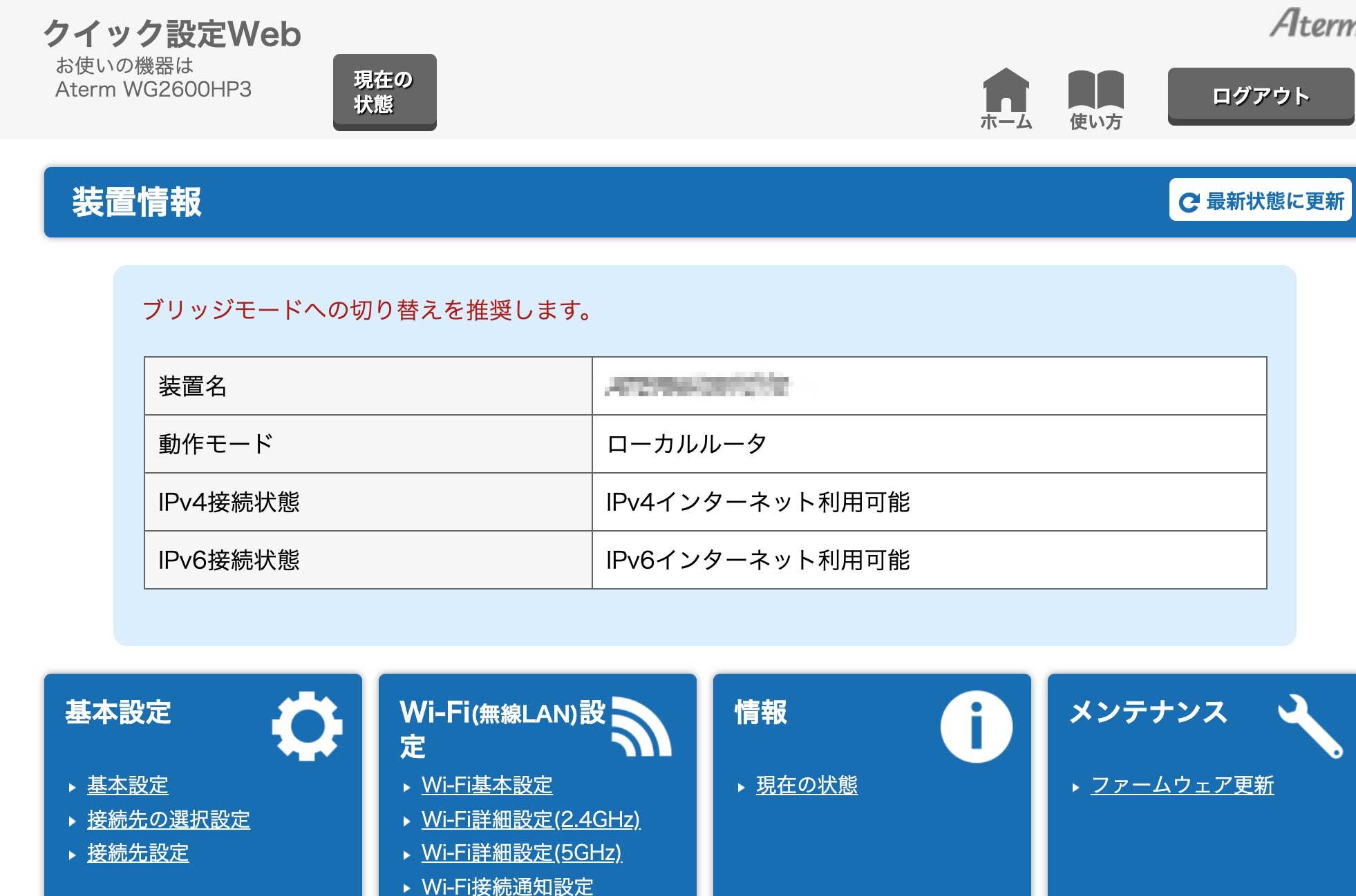 クイック設定Web