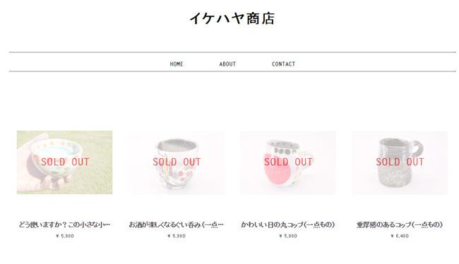イケダハヤトさんもいろいろ売っています