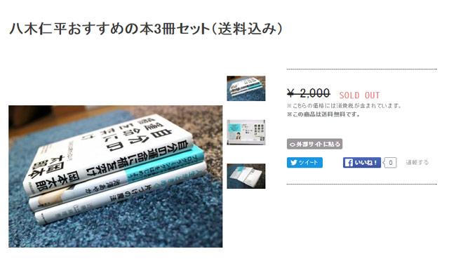 おすすめの本3冊セット