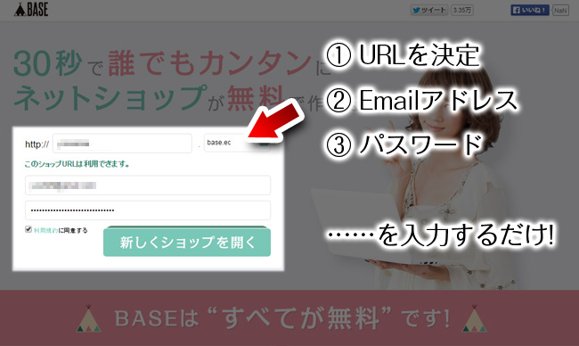 URL、Email、パスワードを入力します