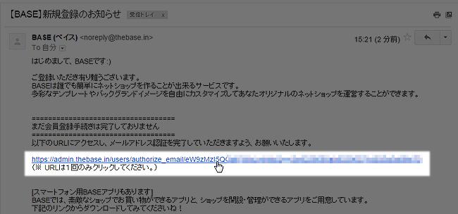 メールの認証URLをクリックする
