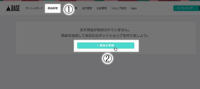 「商品管理」をクリックし、+商品を登録をクリックします