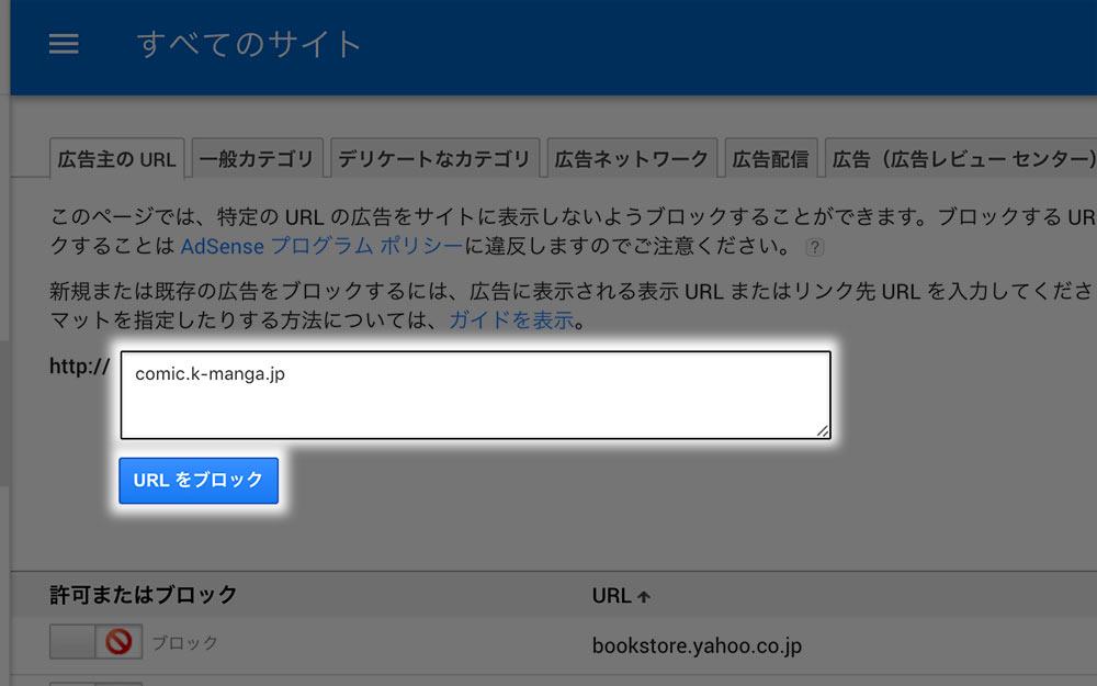 URLを入力し、「URLをブロック」をクリック