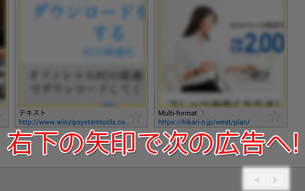 「→」で次の広告が表示