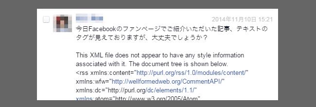 「今日Facebookのファンページでご紹介いただいた記事、テキストのタグが見えておりますが、大丈夫でしょうか?」