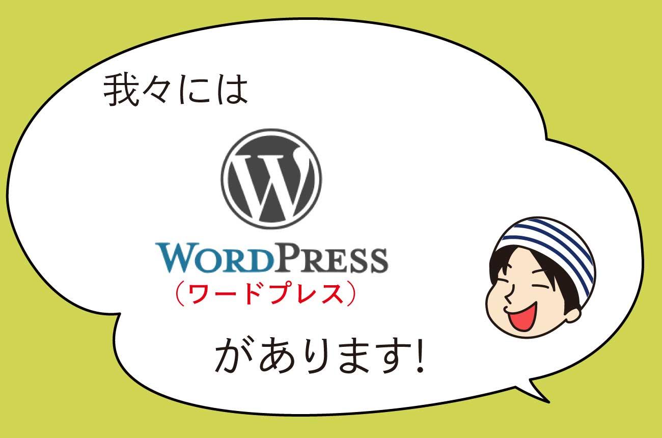 WordPressがある!
