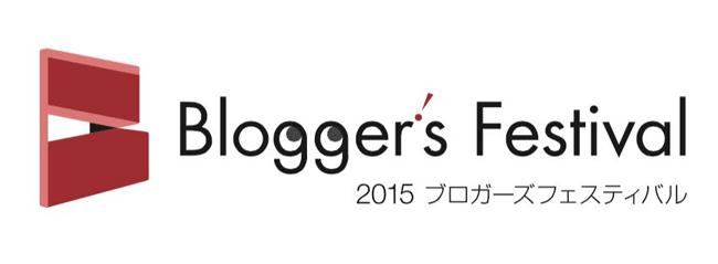 ブロガーズ・フェスティバルのロゴ