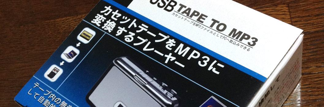 サンコー カセットテープをMP3に変換するプレーヤー