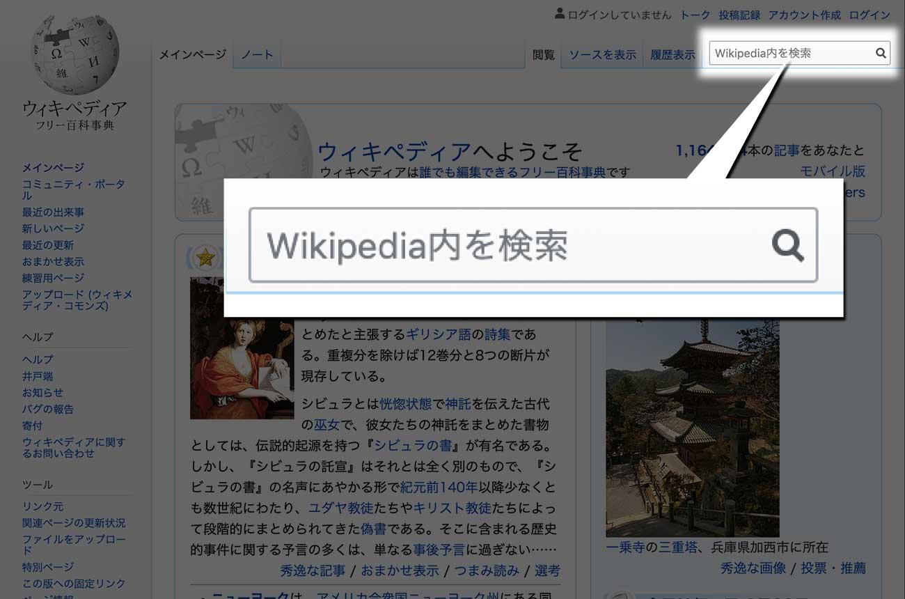 Wikipediaの検索窓
