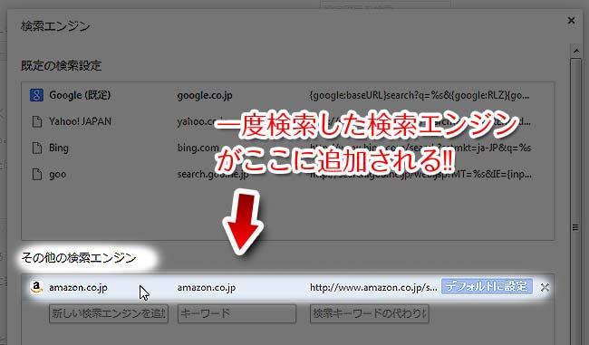 「その他の検索エンジン」に追加されているのを確認